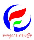 Funan Microfinance Plc.